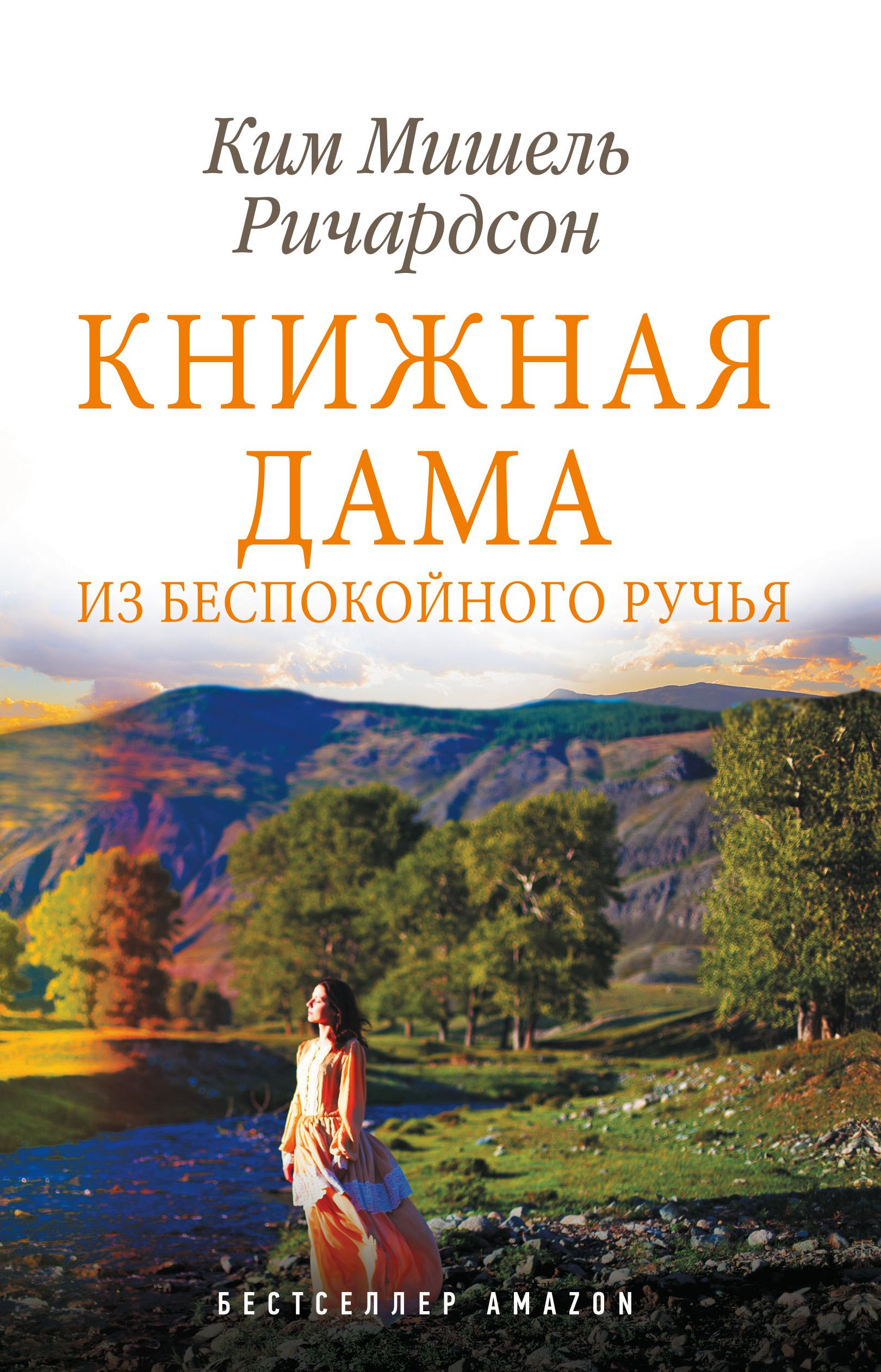 Книжная дама из Беспокойного ручья: роман