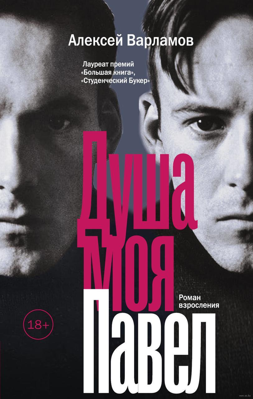 Душа моя Павел: роман
