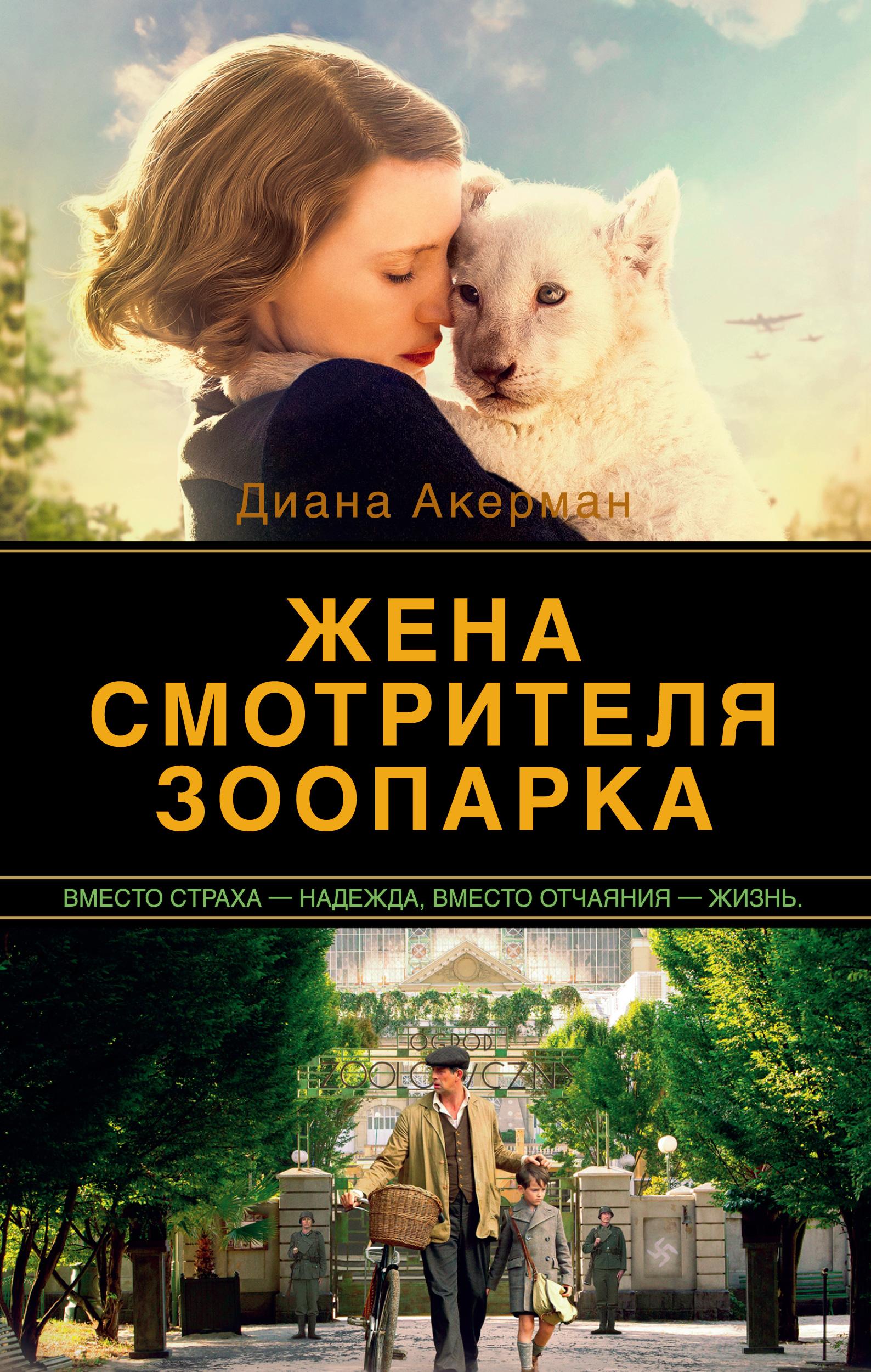 Жена смотрителя зоопарка: роман