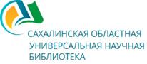 Сахалинская областная универсальная научная библиотека