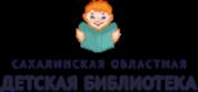 Сахалинская детская библиотека