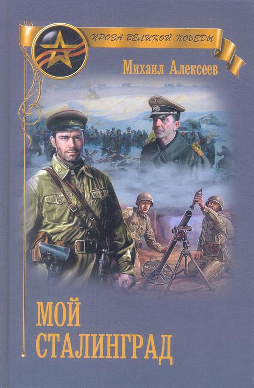 Мой Сталинград: роман