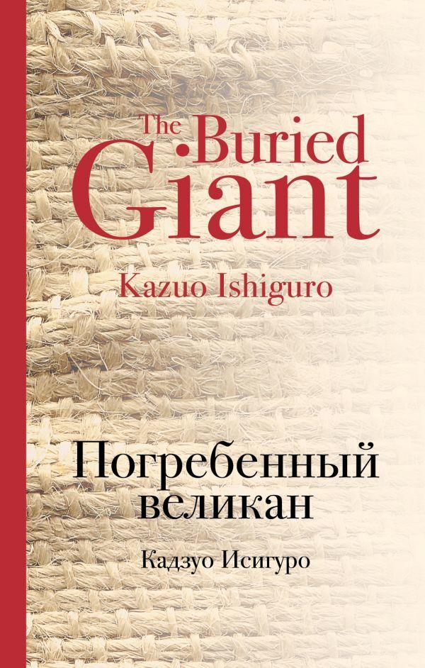 Погребенный великан : роман