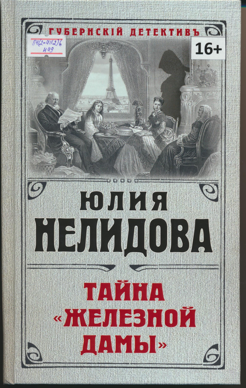Тайна «Железной дамы» : роман