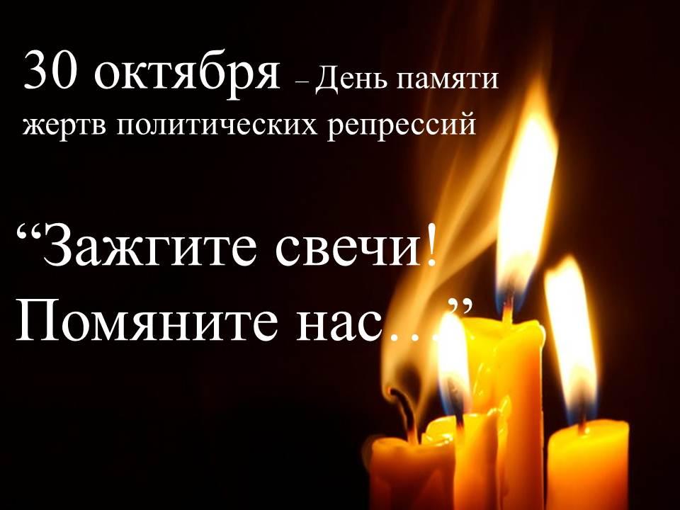 """""""Зажгите свечи! Помяните нас…"""""""