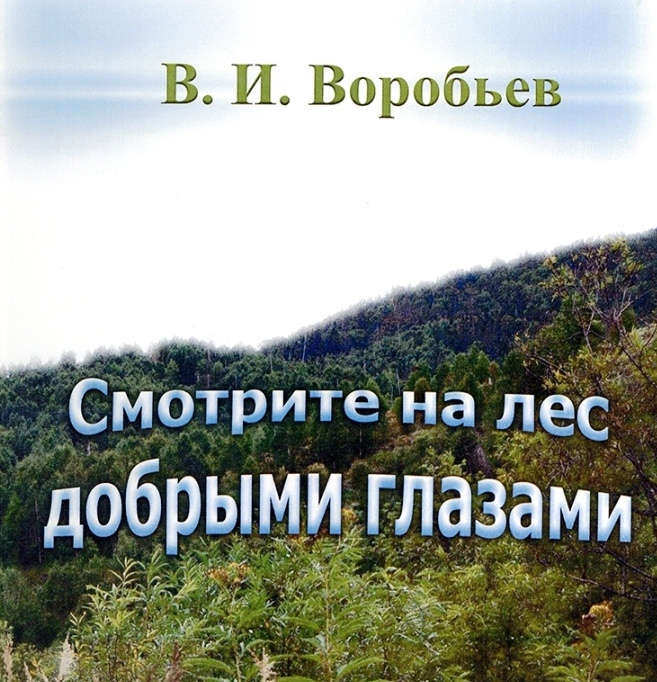 «Смотрите на лес добрыми глазами»