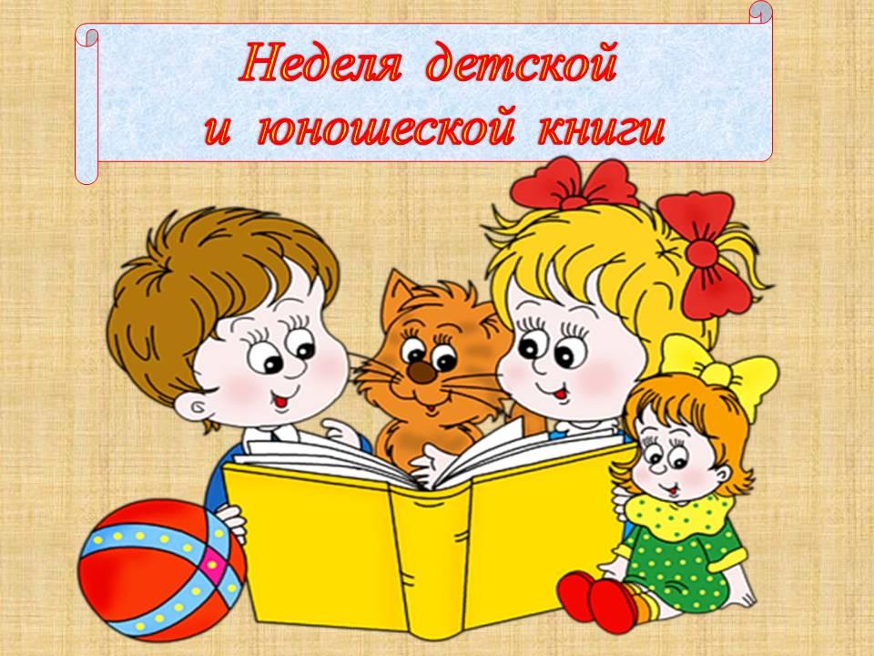 Дорогие ребята! Детская библиотека приглашает вас на Неделю детской и юношеской книги!