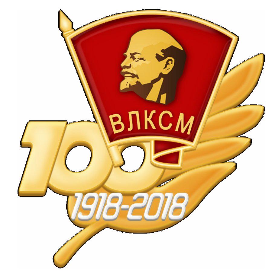 К 100-летию со дня рождения  Всесоюзного Ленинского Коммунистического Союза Молодежи (ВЛКСМ)