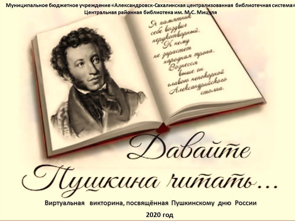 Давайте Пушкина читать…:виртуальная викторина, посвященная Пушкинскому дню России 2020 год