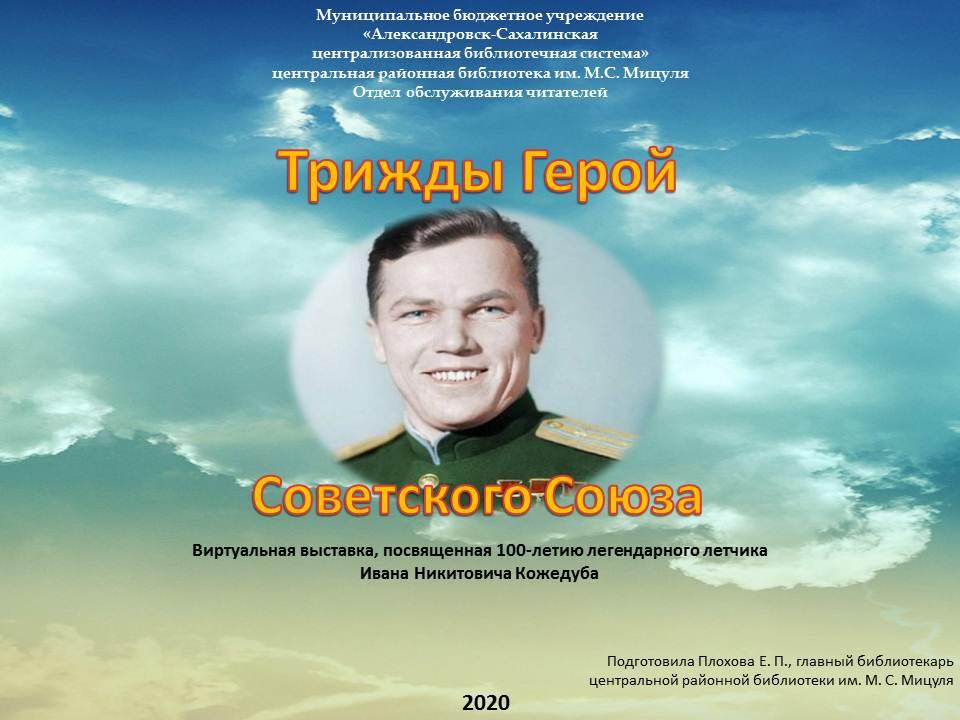 Трижды Герой Советского Союза: виртуальная выставка, посвященная 100-летию легендарного летчика Ивана Никитовича Кожедуба