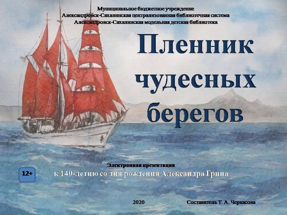 Пленник чудесных берегов: электронная презентация к 140-летию со дня рождения Александра Грина