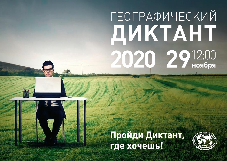 Международная просветительская акция «Географический диктант — 2020»