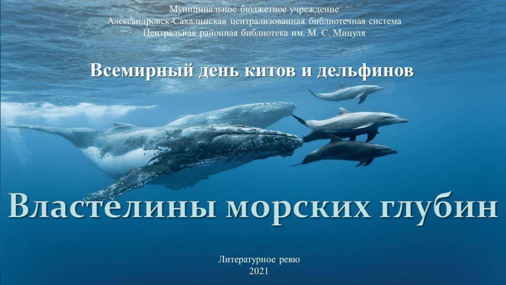 Властелины морских глубин